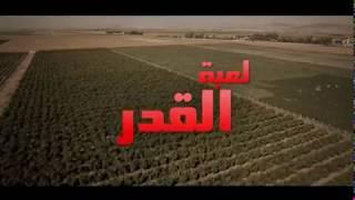 لعبة القدر الموسم الاول الحلقة 18 مدبلج للعربي (اشتركو بل قناة) حته انزل باقي الحلقات