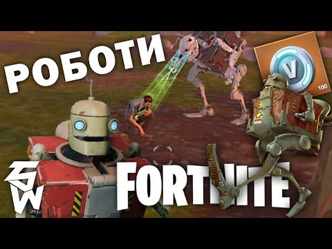 Мистериозни Роботи | Fortnite Save The World