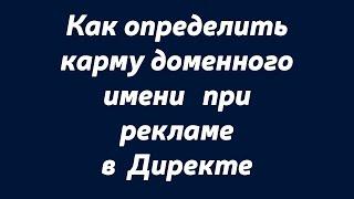 Карма доменного имени.Как определить карму при контекстной рекламе в Яндекс Директ?