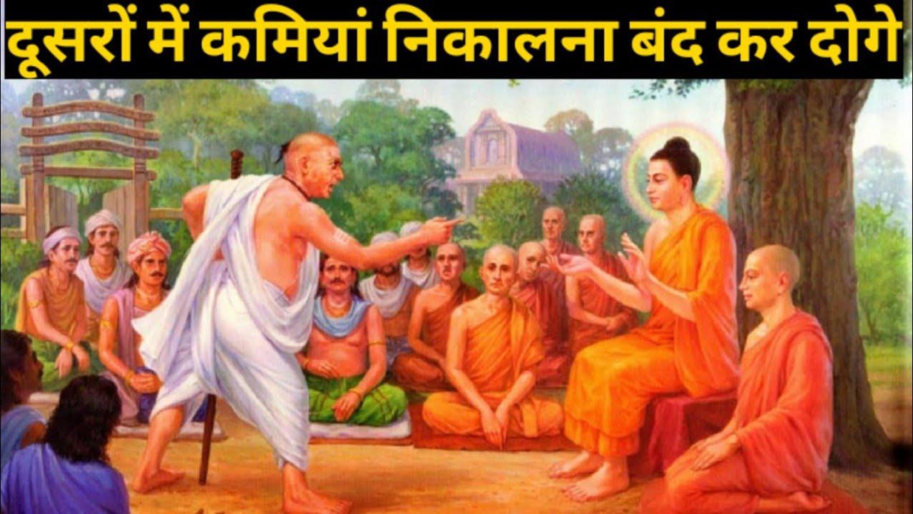 Gautam Buddha Story Buddhist Story Short story Moral Story गौतम बुद्ध की कहानियां