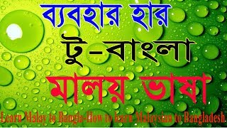 Bangla to malay learn 5 days, Bangla tutorial, malaysian language learning, Malaysian speaks Bengali