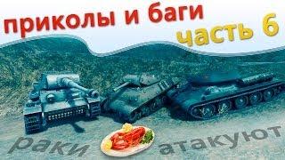 Приколы в world of tanks - часть 6