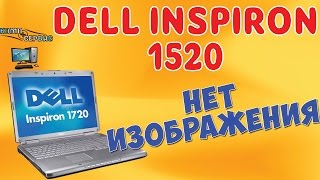 Dell Inspiron 1520 не включается(, 2016-10-08T19:22:28.000Z)