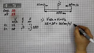 Страница 56 Задание 22 – Математика 4 класс Моро – Учебник Часть 2