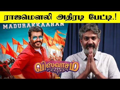 Viswasam Running Time - S.S Rajamouli Open Talk   Ajith   Tamil cinema   Kollywood   kalakkal cinema
