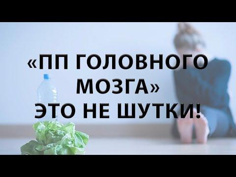 ОРТОРЕКСИЯ/ ЗОЖ и РПП: ГДЕ ГРАНЬ?