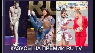 Курьезы и провалы на премиях RU TV. Бузову заткнули.Джигана опозорили.Басков падает.