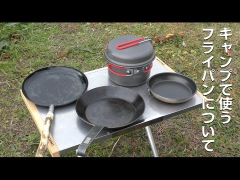 キャンプ用フライパンについて  【About frying pan for camping】