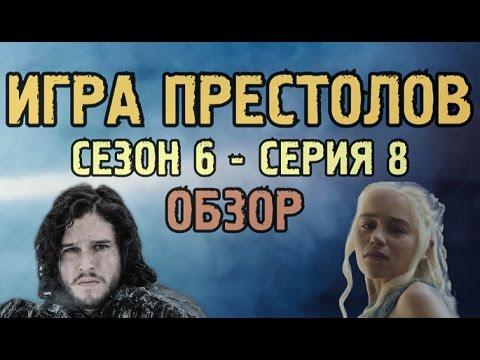 Игра Престолов - Сезон 6 - Серия 8 - Обзор