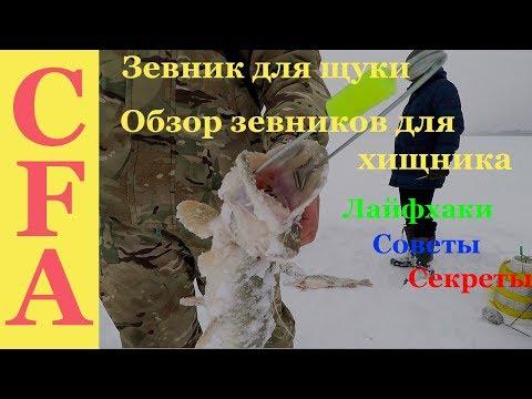 Зевник для щуки, обзор зевников для хищника  Лайфхаки Советы Секреты