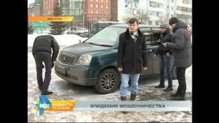 Автомобили – в центре преступных схем мошенников в Иркутской области(Сообщения о фактах мошенничества последнее время поступают так часто, что происходящее уже напоминает..., 2015-02-20T05:33:07.000Z)