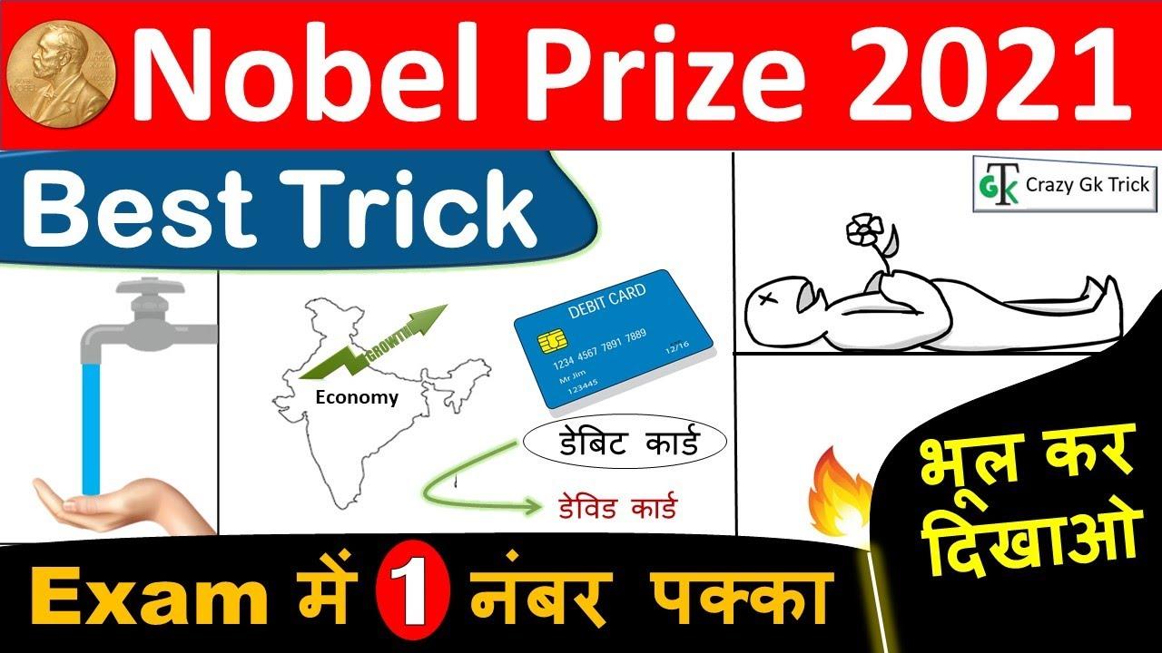 Nobel Prize 2021 | Nobel Trick | Nobel Prize Winners 2021 | Nobel 2021 Trick - CrazyGkTrick