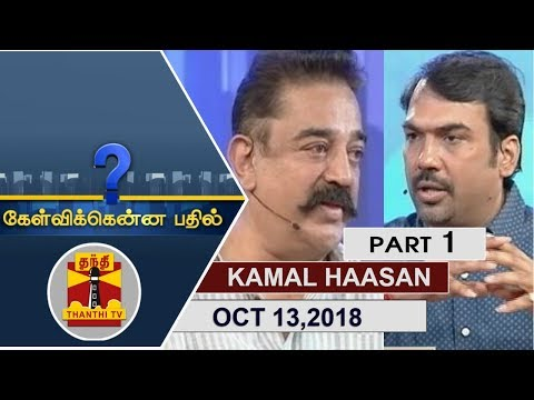 (13/10/2018) Kelvikkenna Bathil  | Exclusive Interview with Kamal Haasan | Part 1 | Thanthi TV