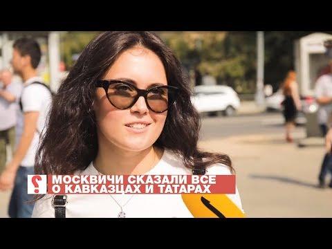 Смотреть Боитесь татар и кавказцев? Опрос москвичей онлайн