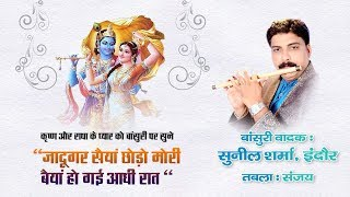 """कृष्ण और राधा के प्यार को बांसुरी पर सुने """"जादूगर सैयां छोड़ो मोरी बैयां हो गई आधी रात"""" Sunil Sharma"""