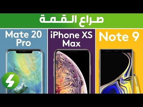 أفضل هاتف محمول - نهاية 2018 (نوت 9 ضد ميت 20 برو ضد ايفون XS Max)