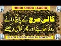 Black Pepper Health Benefits for Constipation, Gastric, Stomach Cramps and Diarrhea In Hindi Urdu