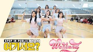 Download [방구석 여기서요?] 태연 TAEYEON - WEEKEND   커버댄스 Dance Cover
