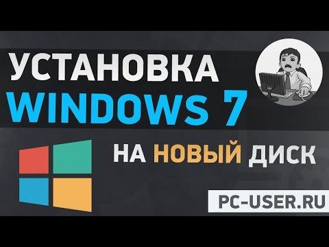Как установить Windows 7 через BIOS на компьютер или