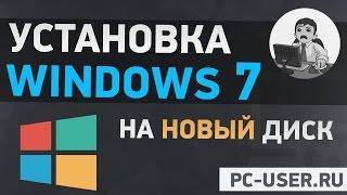 Установка Windows 7. Подробная инструкция