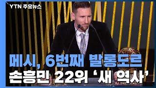 메시, 6번째 발롱도르 수상...손흥민 22위 새 역사 / YTN