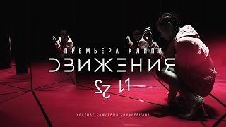 Движения - Елена Темникова (Тизер клипа) #1