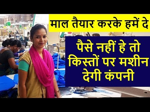 कंपनी खरीदेगी तैयार माल | Low Investment Business Ideas | Home Based Business