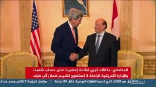 الحكومة اليمنية تنفي معرفتها بهدنة جون كيري