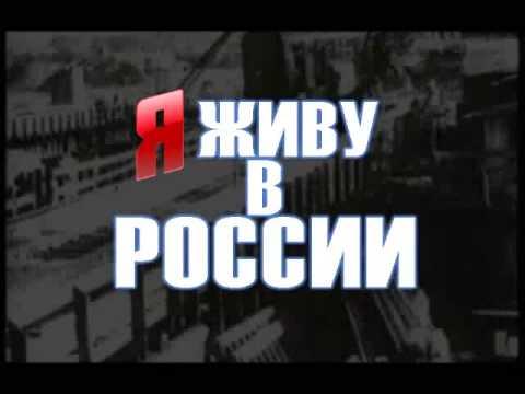 Я живу в России!
