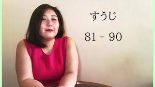 Let's practice SUUJI「81 - 90」