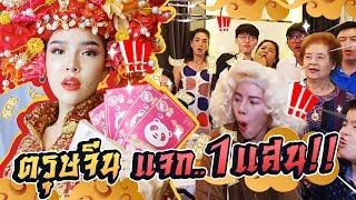 Vlog...ตรุษจีนนี้แจก1แสน!!! | Nissamanee.Nutt
