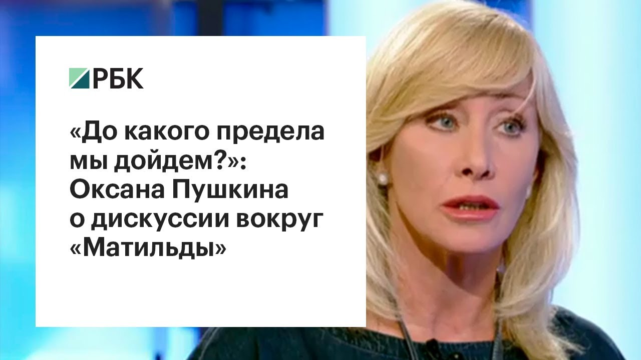 Оксана Пушкина о дискуссии вокруг «Матильды»