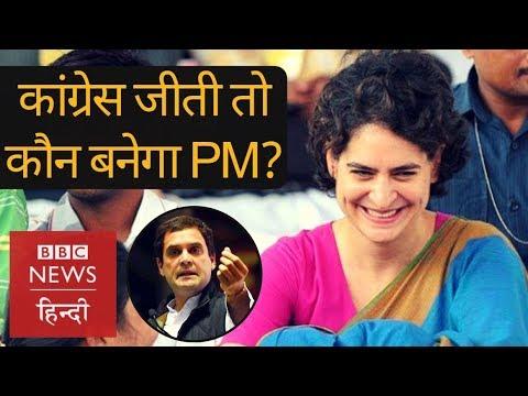Rahul Gandhi or Priyanka Gandhi: Who will be the PM if Congress win 2019 Elections?  (BBC Hindi)