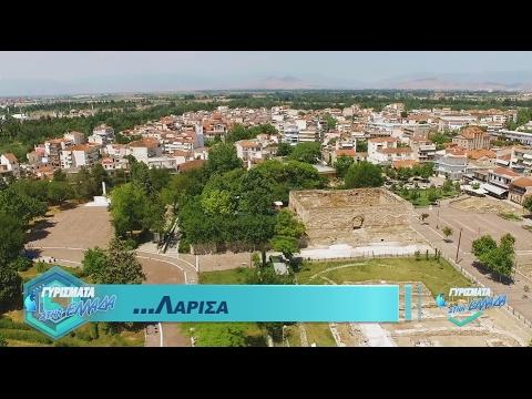 'Γυρίσματα στην Ελλάδα' - Λάρισα/Larissa - Web Exclusive!