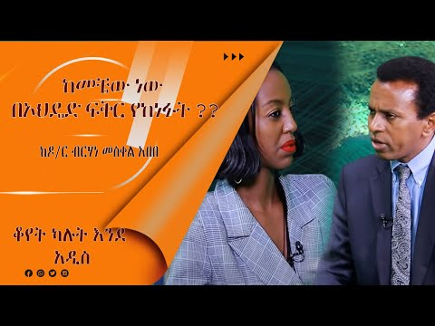 LTV WORLD: LTV SHOW: ከምርጫ በፊት ሀገር ይቀድማል - ዶ/ር ብርሃነመስቀል አበበ