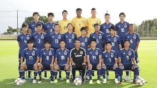 U-17日本代表 U-17ワールドカップブラジルに向けて活動開始