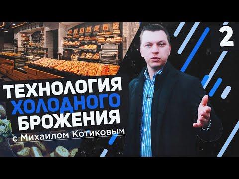 Тренды хлебопечения   Технология холодного брожения   Семинар Lesaffre   Kotikov Vlog #2