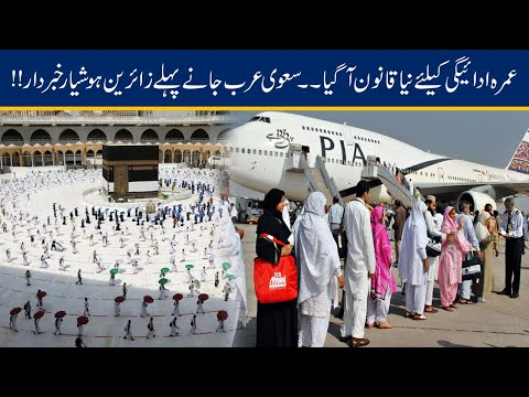 Big Announcement On Saudi Arabia Ban & New Rules For Umrah