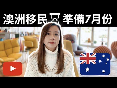 澳洲移民莫遲疑