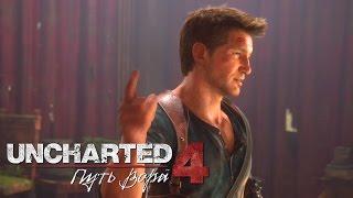 Новый Девон — На русском Uncharted 4: Путь вора #18 Без комментариев!