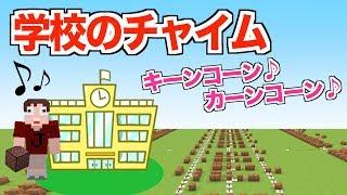Download lagu 【音符ブロック】あったらイヤ〜な「学校のチャイム」【マイクラ】(作り方)