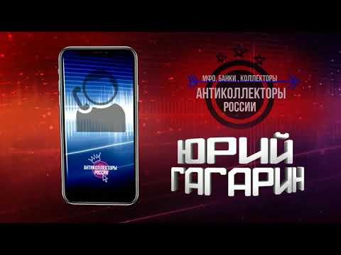 Разговор с Коллекторами , Антиколлекторы России ???????? (Гагарин 18+)