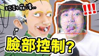 【超崩潰玩法😂】用臉部來控制遊戲👅!?玩到面抽筋!說話模擬器#2
