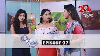 Neela Pabalu   Episode 97  Sirasa TV 22nd September 2018 Thumbnail