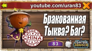 Баг? Бракованный Князь Тыква? Bug? Made in China! Defective Pumpkin Duke. Castle Clash