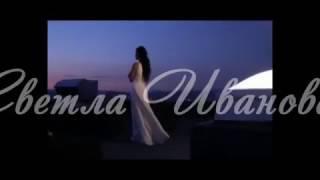 по пътя - Светла Иванова