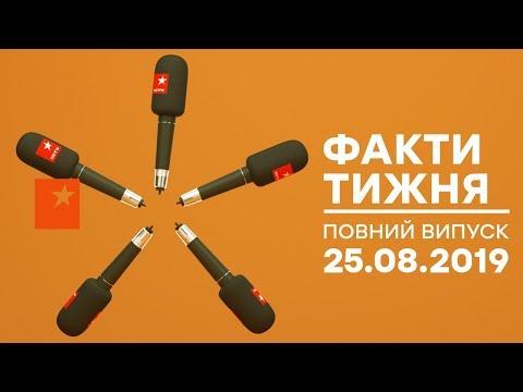 Телеканал ICTV: Факти тижня – полный выпуск – 25.08.2019