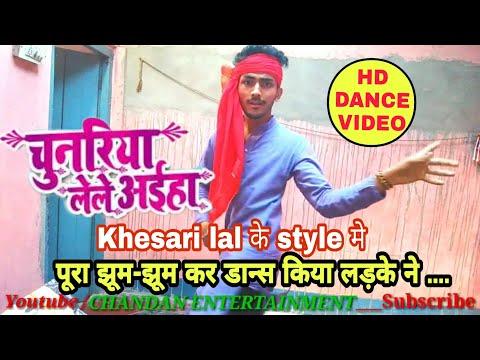 Chunariya Lele Aaiha..Devi Geet 2018 खेसारी लाल यादव Dance Video Hd