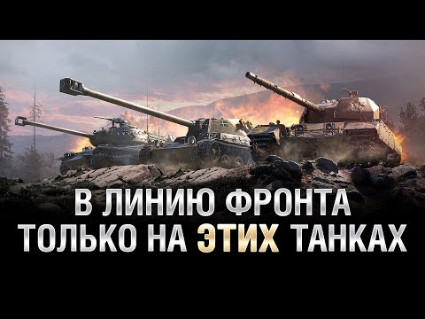ЛУЧШИЕ ТАНКИ ДЛЯ ЛИНИИ ФРОНТА! Обзор премиум танков недели [World of Tanks]
