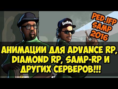 анимации samp rp